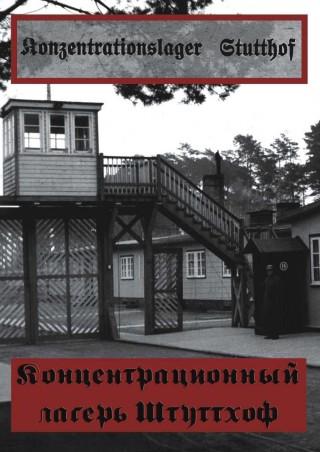 okładka Концентрационный лагерь Штуттхоф (альбом/album)
