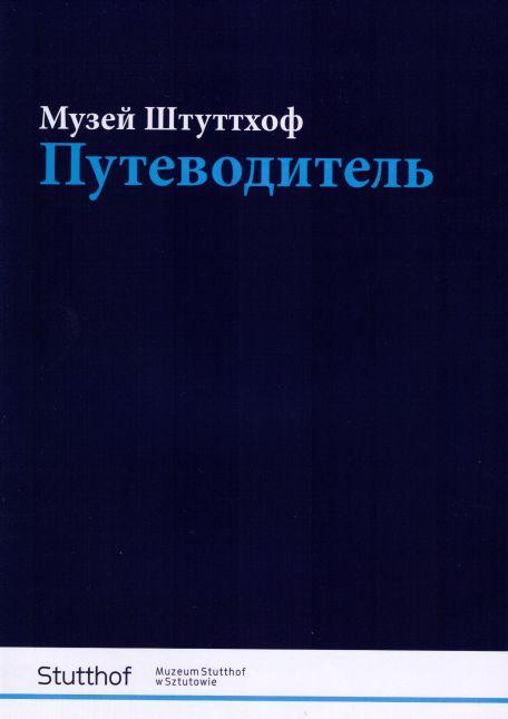 okładka Музей Штуттхоф. Путеводитель